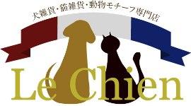 アニマル雑貨 Le Chien〜ルシアン〜